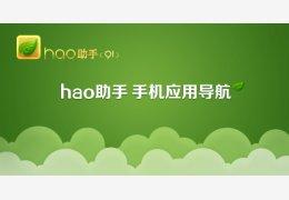 hao助手(91) 1.0.0.1022