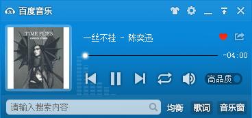 百度音乐(原千千静听) V9.1.17