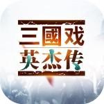 三国戏英杰传OL 1.0.1