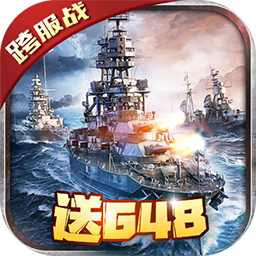 战舰风云BT(跨服战) 1.0