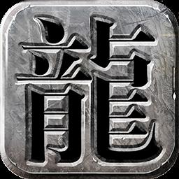 龙城霸业 1.2.0