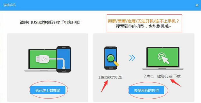 魅族PRO5数据线不能连接_黑屏_手机变砖该怎么成功刷机救砖?