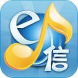 无线e信 1.1.0