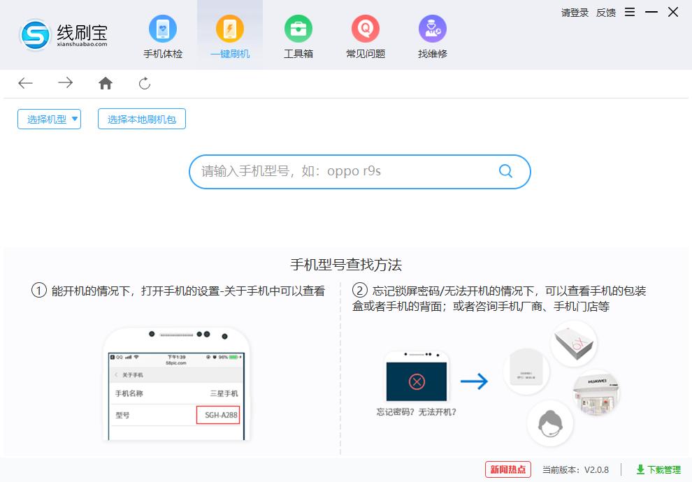 苹果iPhone 8(国际版/全网通)刷机_线刷_救砖教程图解