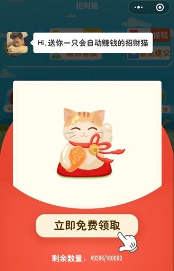 招财金币猫 1.0.0截图1