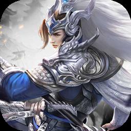 三国仙侠志(群雄逐鹿) 1.4.0