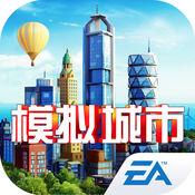 模拟城市我是市长中国版官方下载 v0.4.170112201 安卓版